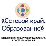 Сайт РИС «Сетевой край. Образование»