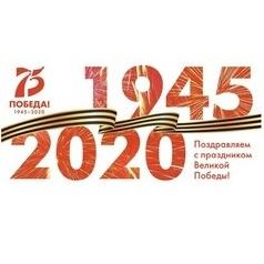 План мероприятий, посвящённых 75 летию победы